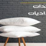 أسعار مخدات فوربد في مصر 2021 بكافة المقاسات والمواصفات الحديثة