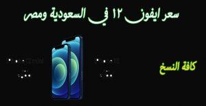 سعر ايفون 12 في مصر