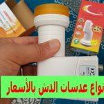 أسعار عدسات الدش في مصر 2021 LNB وأفضل أنواعها