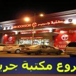 فروع مكتبة جرير في (السعودية – الإمارات – الكويت) ورقم خدمة العملاء