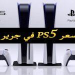 سعر بلايستيشن 5 في جرير السعودية بالريال ps5 digital edition