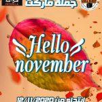 عروض فتح الله Hello November 2020 من 12 حتى 27 نوفمبر بجميع الفروع