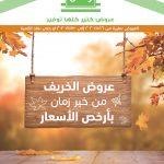 عروض خير زمان من 16 حتى 30 نوفمبر 2020 خصومات بلاك فرايدي