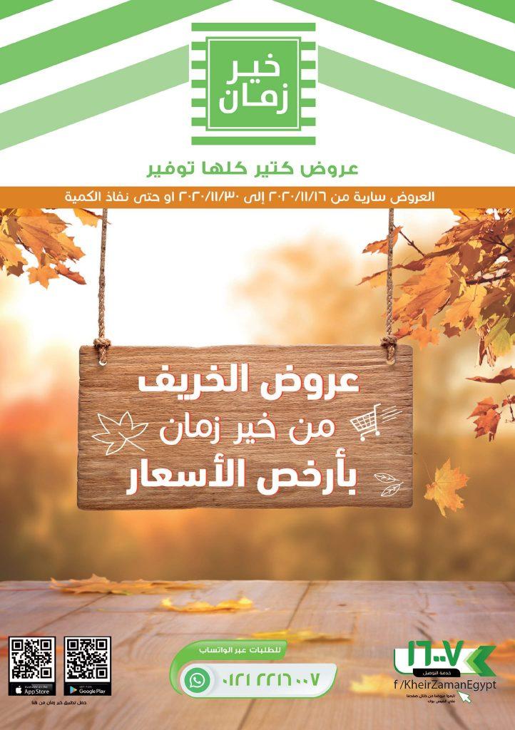 عروض خير زمان من 16 حتى 30 نوفمبر