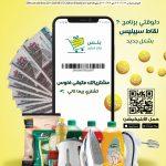 عروض Spinneys Egypt بلاك فرايدي من 22 نوفمبر حتى 5 ديسمبر 2020