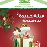 عروض خير زمان حتي 31 ديسمبر 2020 بمناسبة العام الجديد على السلع الغذائية