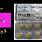 سعر دواء فاردينافيل فى مصر .. حبوب Vardenafil لتقوية الانتصاب