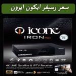 سعر رسيفر ايكون ايرون Icone iron 4K 2021 وأبرز مميزاته وعيوبه