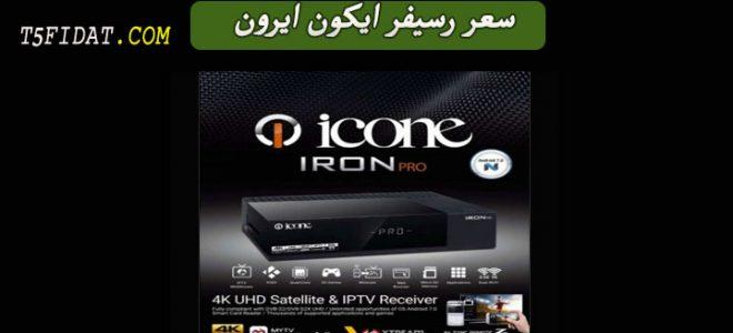 سعر رسيفر ايكون ايرون Icone iron 4K 2021 في مصر والسعودية والكويت والجزائر