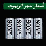 سعر حجر الريموت 2021 في مصر للتلفزيون والرسيفير كافة الانواع