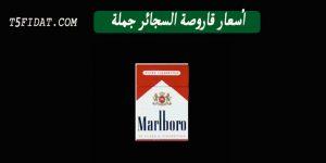 اسعار السجائر اليوم