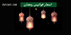 اسعار احلى فوانيس رمضان
