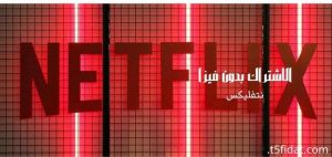 الاشتراك في Netflix بدون فيزا