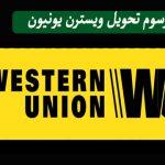 رسوم تحويل ويسترن يونيون من السعودية الى مصر
