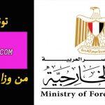 رسوم توثيق الشهادات من وزارة الخارجية المصرية 2021