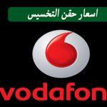 رسوم سحب فودافون كاش من ماكينات البنوك atm البنك الاهلي وبنك مصر