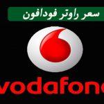 سعر راوتر فودافون 4G في مصر بدون خط أرضي 2021