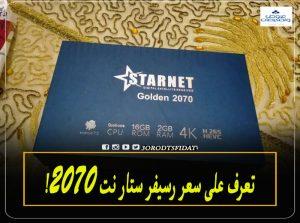 سعر رسيفر ستار نت 2070 في مصر