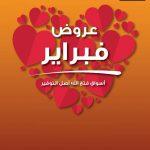 عروض فتح الله ماركت بمناسبة عيد الحب حتي 23 فبراير على السلع الغذائية