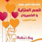 عروض فتح الله ماركت بمناسبة عيد الأم حتي 4 مارس 2021 على الموبايلات والأدوات المنزلية