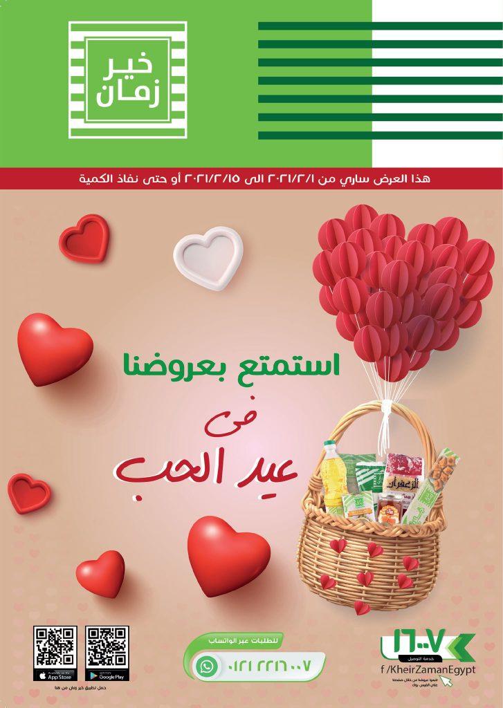 عروض خير زمان عيد الحب 2021