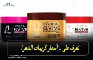 أسعار كريمات الشعر
