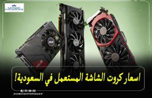 اسعار كروت الشاشة المستعمل في السعودية