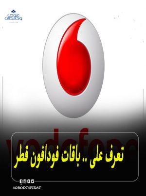 باقات فودافون قطر تعبئة الانترنت