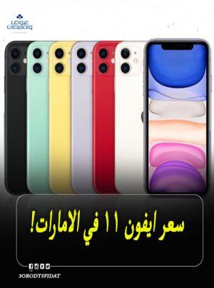 سعر ايفون 11 في الامارات