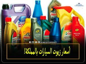 اسعار زيوت السيارات في السعودية