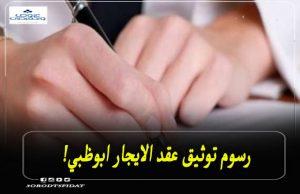 رسوم توثيق عقد الايجار ابوظبي