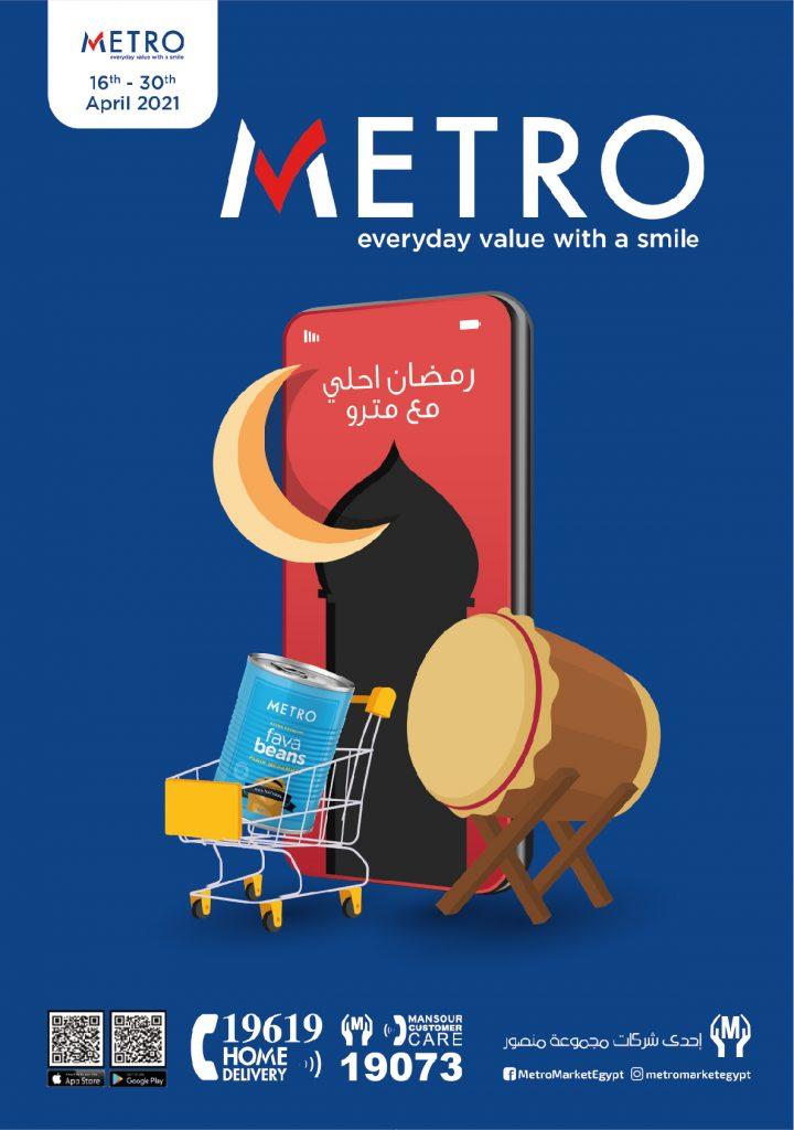 عروض مترو رمضان 2021
