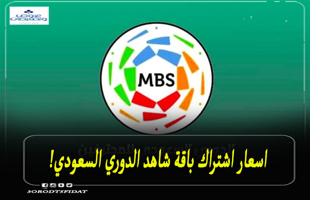اسعار اشتراك باقة شاهد الدوري السعودي