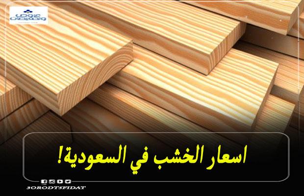 اسعار الخشب في السعودية