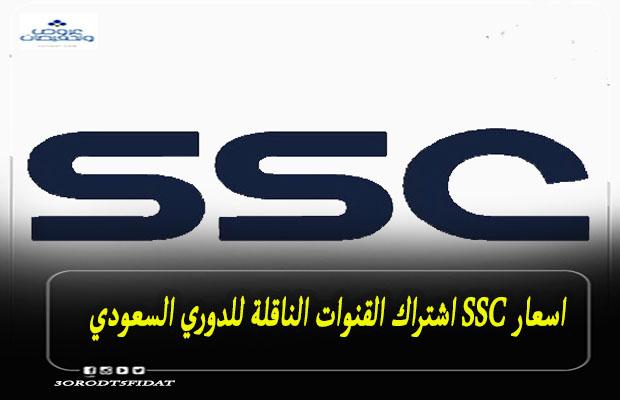 اسعار SSC اشتراك القنوات الناقلة للدوري السعودي