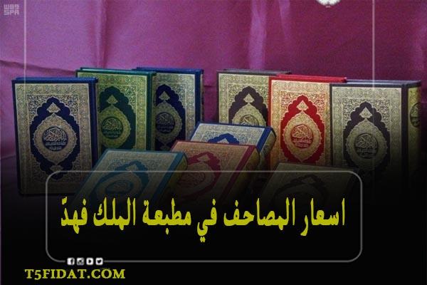 اسعار المصاحف في مطبعة الملك فهد
