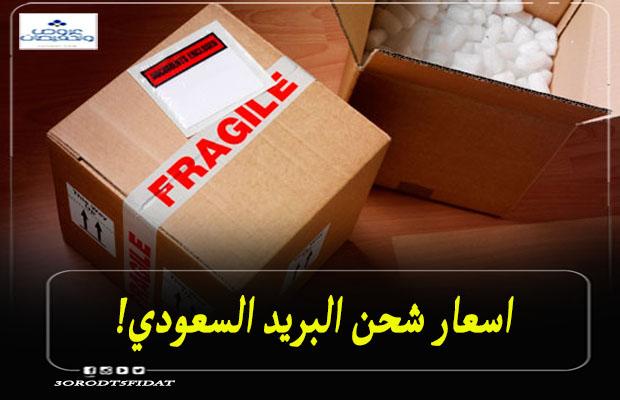 اسعار شحن البريد السعودي