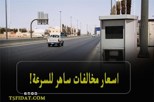 اسعار مخالفات ساهر للسرعة