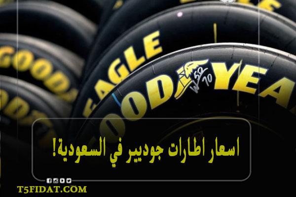 اسعار اطارات جوديير في السعودية