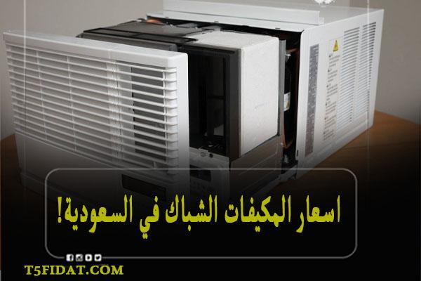اسعار المكيفات الشباك في السعودية