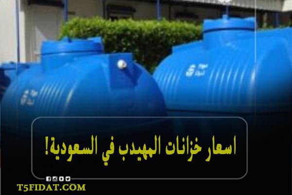 اسعار خزانات المهيدب في السعودية