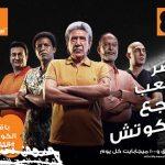 عروض اورنج مصر – عرض الكوتش من orange مميزات بلا حدود