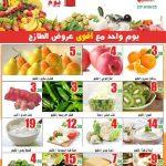 عروض هايبر ماركت العقيل على الخضروات والفواكة اليوم الاثنين 25 يونيو 2018