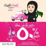 عروض لولو للمرأة السعودية خصم 50% على جميع المشتريات اليوم الاحد 24 يونيو 2018