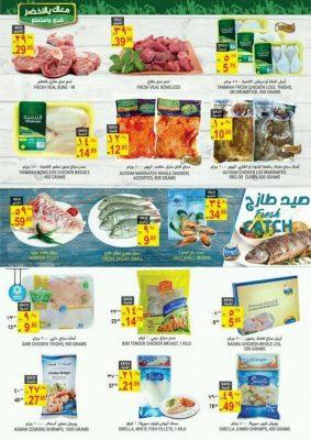 غروض التميمي على الاسماك واللحوم