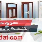 أسعار الألوميتال 2020 وأنوعه في مصر بالمتر للمطابخ والشبابيك والأبواب وأهم مميزات كل نوع