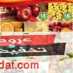 عروض العثيم الأسبوعية اليوم السبت 15 ذو القعده الموافق 28 يوليو على السلع الغذائية بصفحة واحدة