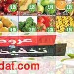 عروض العثيم الأسبوعية الترويجية اليوم الأحد 15 ذو الحجه على السلع الغذائية بصفحة واحدة