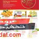 عروض لولو الأسبوعية اليوم الجمعة 7 ذو الحجه بصفحة واحدة لعيد الأضحى على السلع الغذائية