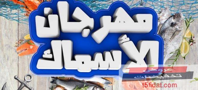 عروض بنده الترويجية الأسبوعية اليوم الخميس 10 محرم  20 سبتمبر 2018 على السلع الغذائية بصفحة واحدة